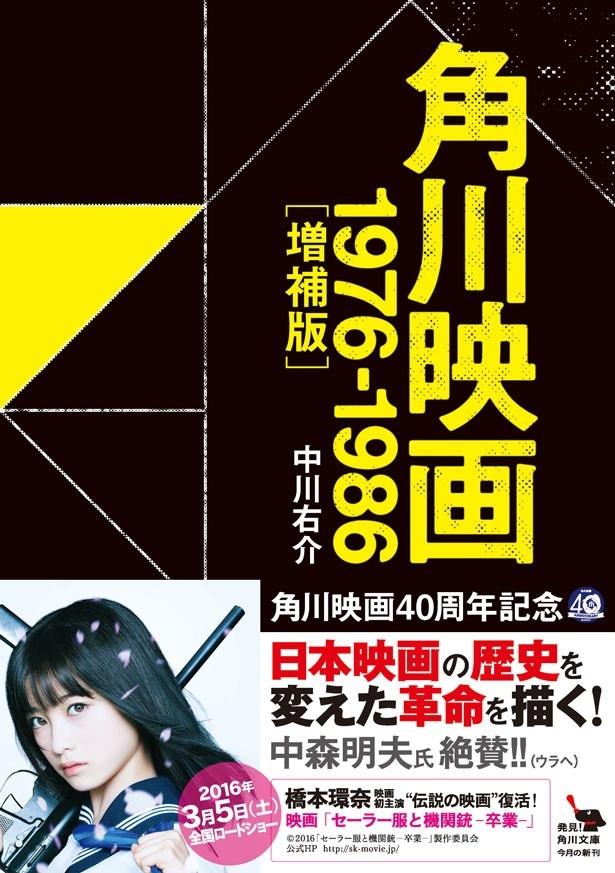 角川映画最初の10年や、「その後」の新生角川映画も大幅加筆して描いた「角川映画 1976-1986 増補版」が2月25日(木)に文庫になって発売