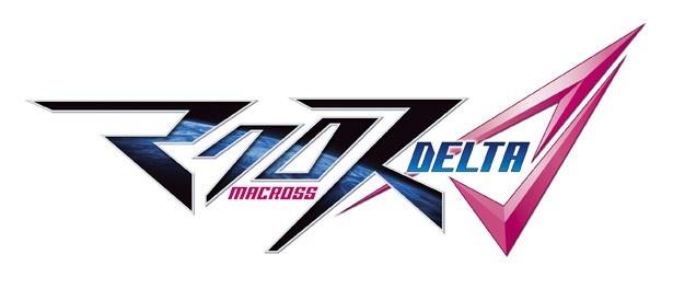 新マクロス「Δ(デルタ)」4月より放送開始!AnimeJapanでは歴代キャストが揃うステージも