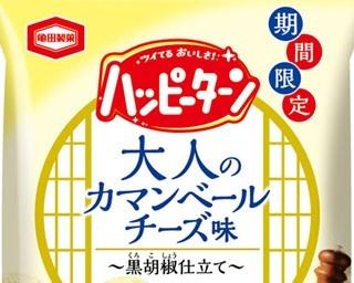 カマンベールチーズの濃厚な味わいが楽しめる「32g ハッピーターン 大人のカマンベールチーズ味」(参考小売価格100円)。お酒のお供にぜひ!