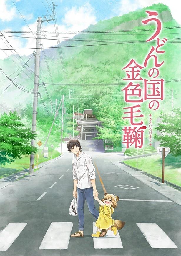 アニメ「うどんの国の金色毛鞠」は、'16年に日本テレビにて放送予定