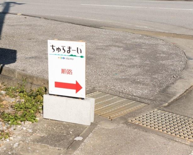 コース要所には、道に看板が設置