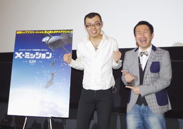 映画「X-ミッション」公開記念イベントにて、お笑いコンビのジョイマンが登場
