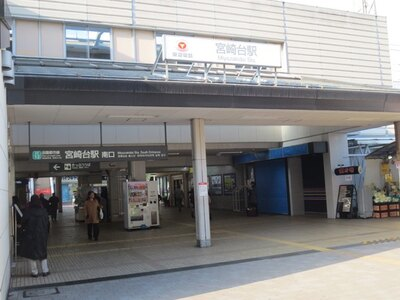 最寄の宮崎台駅からは徒歩1分。東急田園都市線で渋谷駅まで25分とアクセスもいい