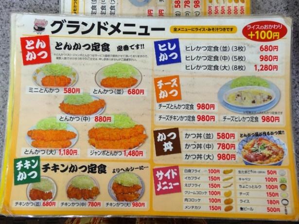 1000円以下の定食が豊富で、財布に優しい