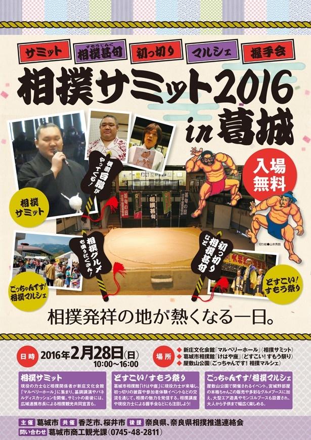 2月28日(日)開催の「相撲サミット2016 in 葛城」