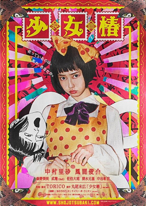 中村里砂が伝説的漫画「少女椿」の映画化作で、初演技&映画デビュー&初主演に挑戦