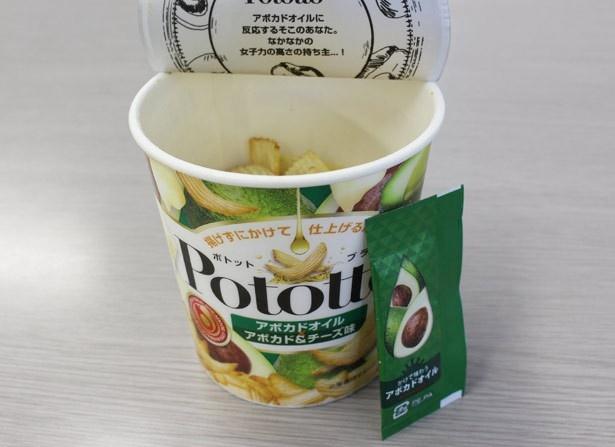 「Pototto+ アボカドオイル×アボカド&チーズ味」は、チーズの濃厚なコクが美味!