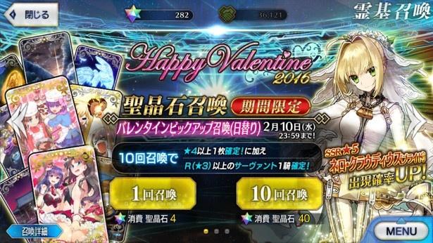 嫁王ことネロ・ブライドよ来たれ!「Fate/Grand Order」バレンタインピックアップで4G教に祈った30連!!