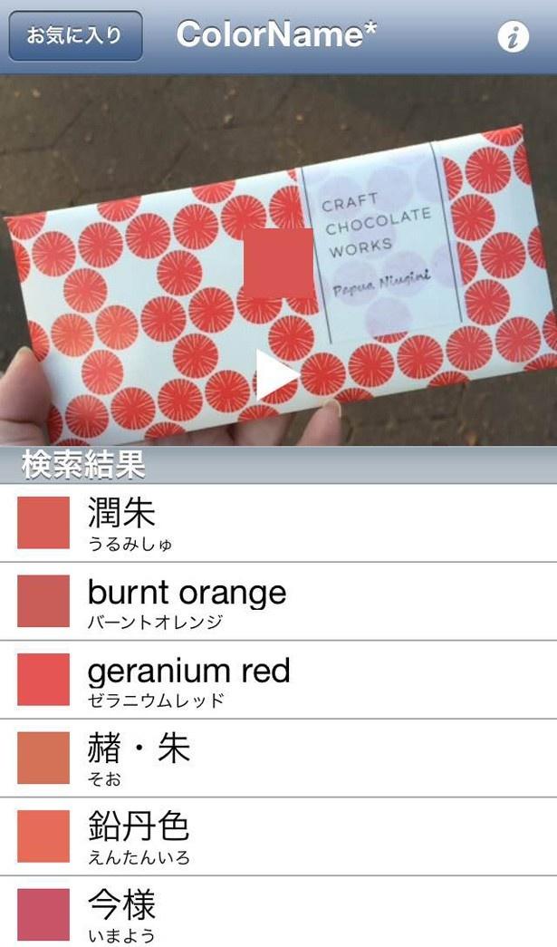 上田麗奈フォトコラム第8回・バレンタインデートで見つけた色