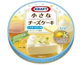 爽やかなレモンの風味とバニラエッセンスの風味がマッチした「クラフト 小さなチーズケーキ レアチーズケーキ」(希望小売価格 ・税抜300円)