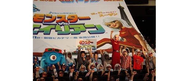 ベッキーやバナナマンの日村、観客がスーザンたちモンスターといっしょに映画をアピール