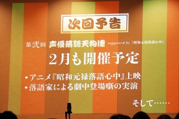 声優による落語チャレンジ!第2回「昭和元禄落語心中」イベント開催決定