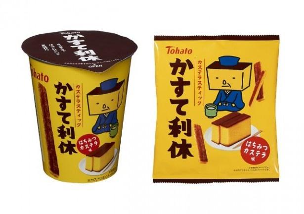 ほっと一息つきたい時におすすめ!お茶に合う「かすて利休・はちみつカステラ味」(オープン価格)は2月22日(月)より発売