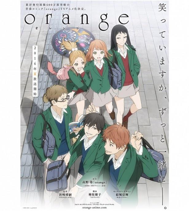 400万部越えのベストセラーコミック「orange」のTVアニメ化が決定!