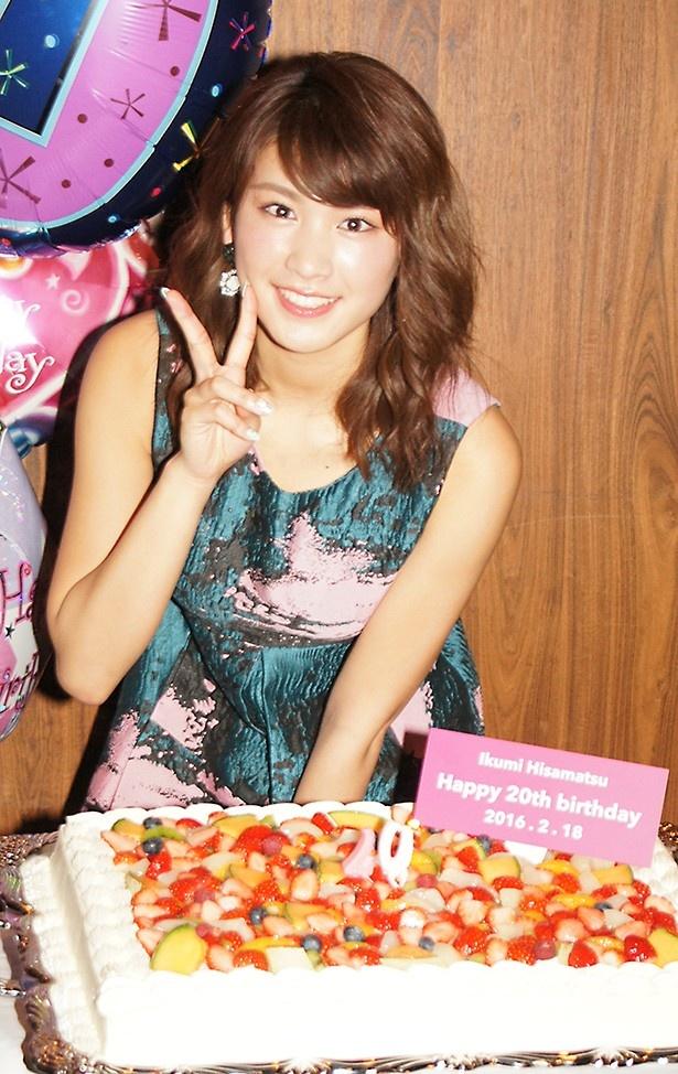 二十歳の誕生日を迎えた久松郁実