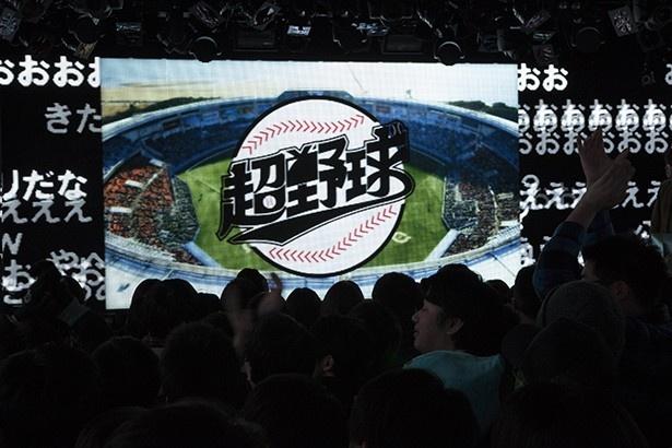 「超野球」のロゴに、会場につめかけたニコニコファンからは大きな歓声が沸き起こった