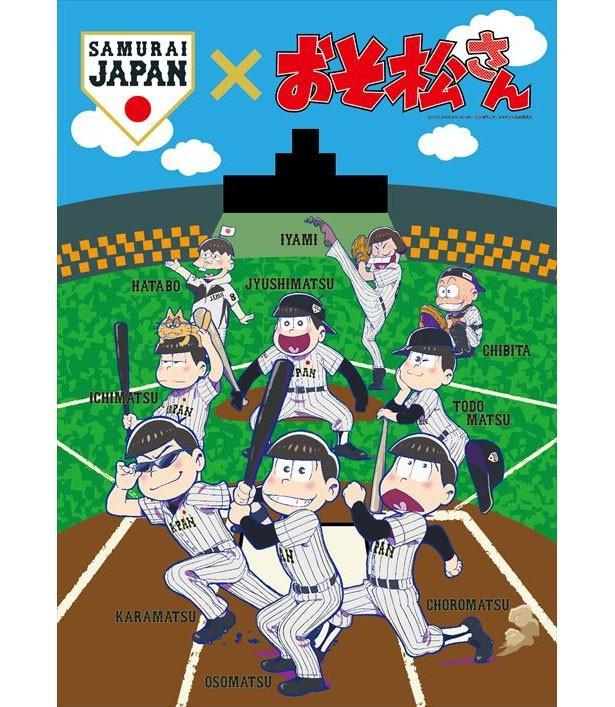 6つ子が日本代表に!? おそ松さんx侍ジャパンがコラボビジュアル&グッズが公開