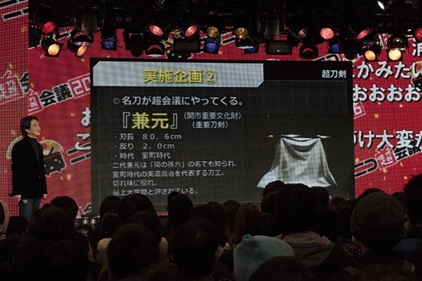 関市の重要文化財「兼元」を展示