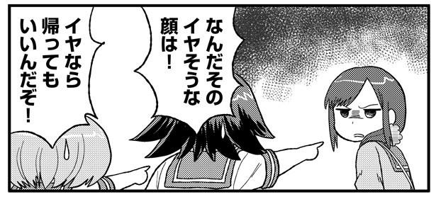 朗報!「バターチーズガール」が月2更新に進化! さっそく第10話を掲載!!