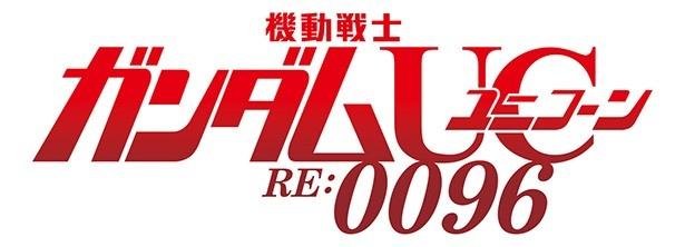 「機動戦士ガンダムユニコーン」テレビ放送が決定!4月より毎週日曜朝7時から