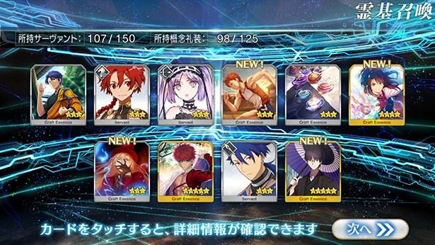 【60連追加】「Fate/Grand Order」初コラボイベントがスタート!「空の境界コラボピックアップ召喚」110連に挑む!