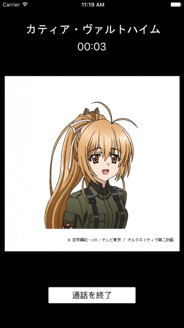 「シュヴァルツェスマーケン」放送時間を田中美海のカティアボイスでお知らせ!