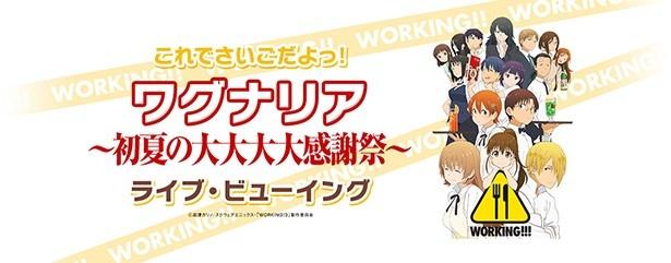 これが最後!「WORKING!!!」イベント詳細とライブ・ビューイング開催決定!!
