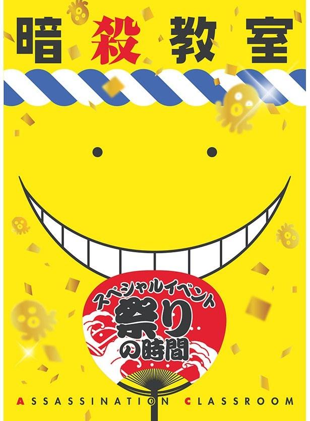 「暗殺教室」BD&DVD第1巻のパッケージが公開!竹林の人気エピソードもアニメ化決定!!