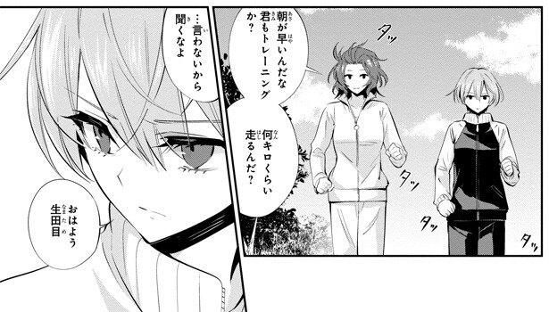 コミック「悪魔のリドル」第18話を掲載!