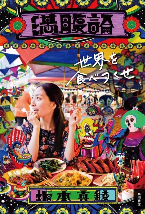 坂本真綾さん20周年記念電子書籍「sankyu!」の無料配信スタート!
