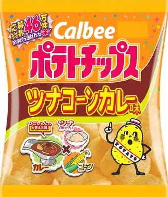 ツナとコーンをカレーにトッピングしたマイルドな味を再現「ポテトチップス ツナコーンカレー味」 (オープン価格)