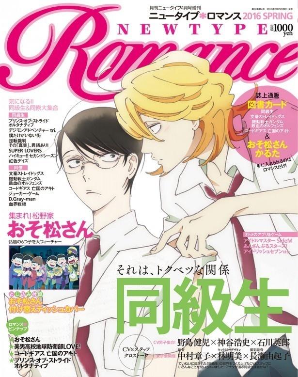 どこで買った! 「おそ松さんかるた」が購入できるのは「ニュータイプ・ロマンス」誌上通販だけ!