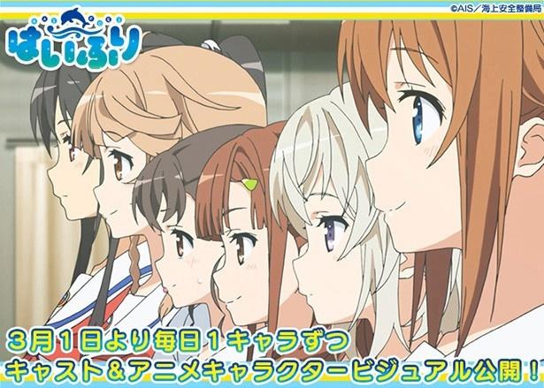 4月アニメ「はいふり」主人公役は夏川椎菜! 先行上映会への登壇も決定