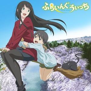 「ふらいんぐうぃっち」EDは篠田みなみ&鈴木絵理によるキャラソン!CDは4月27日発売