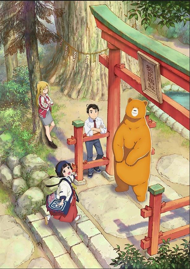 アニメ「くまみこ」4月3日から放送スタート!キービジュ第2弾も解禁