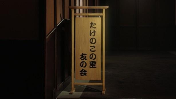 松本潤が出演する明治「たけのこの里」新CMの舞台は「たけのこの里 友の会」