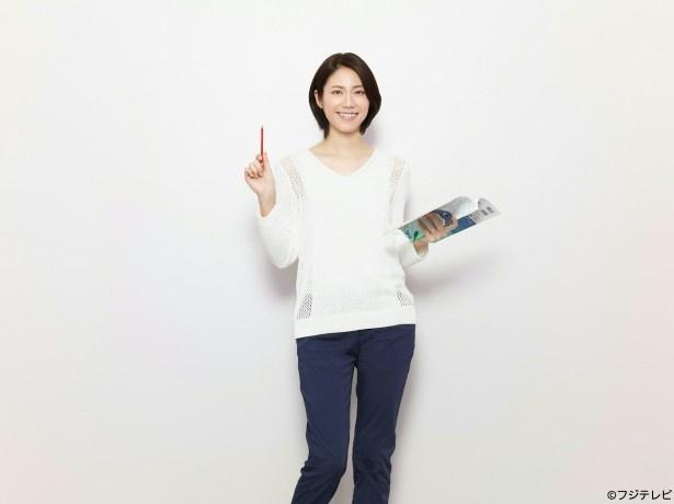 松下奈緒が4月期の木曜夜10時枠のドラマ「早子先生、結婚するって本当ですか?」(フジテレビ系)で主人公の小学校教諭・立木早子を演じる