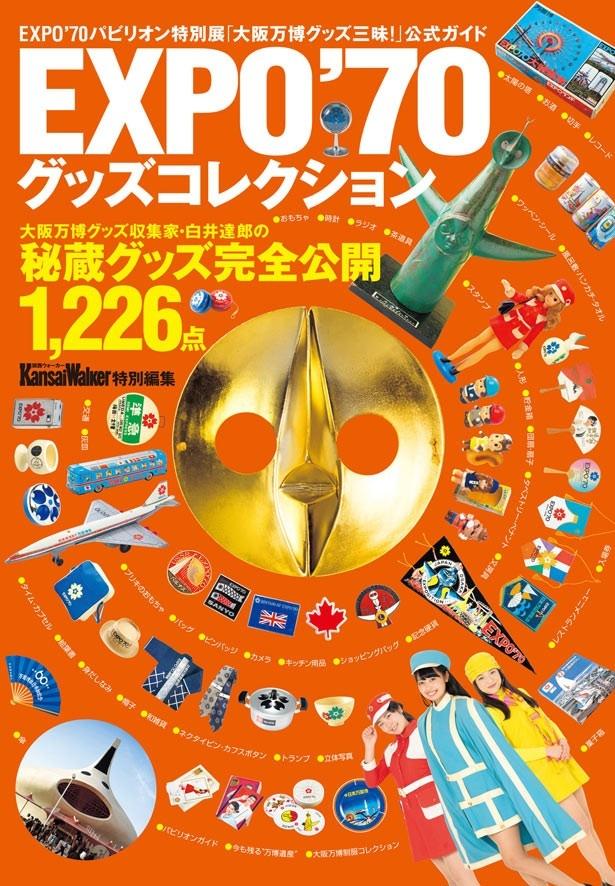 EXPO'70パビリオン特別展「大阪万博グッズ三昧!」公式ガイド