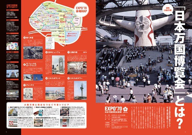 巻頭特集では、当時の貴重な写真と共に「大阪万博」を振り返る!