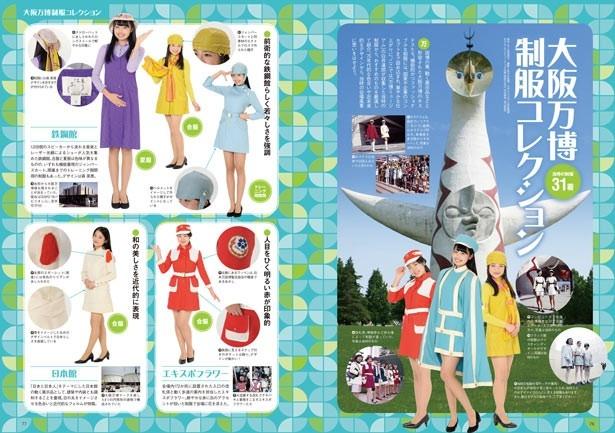 白井氏が所有する31着のパビリオン制服を、現代のモデルが着替えて再現!