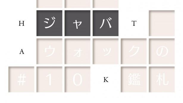 「ハルチカ」第10話「ジャバウォックの鑑札」の先行カットが到着!