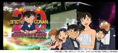 「名探偵コナン」は1996年から放送が開始され、今年20周年を迎える