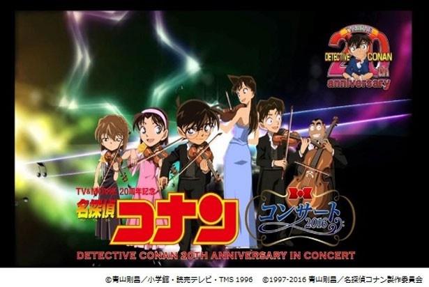 「名探偵コナン」コンサート2016が5月に、大阪と東京で開催