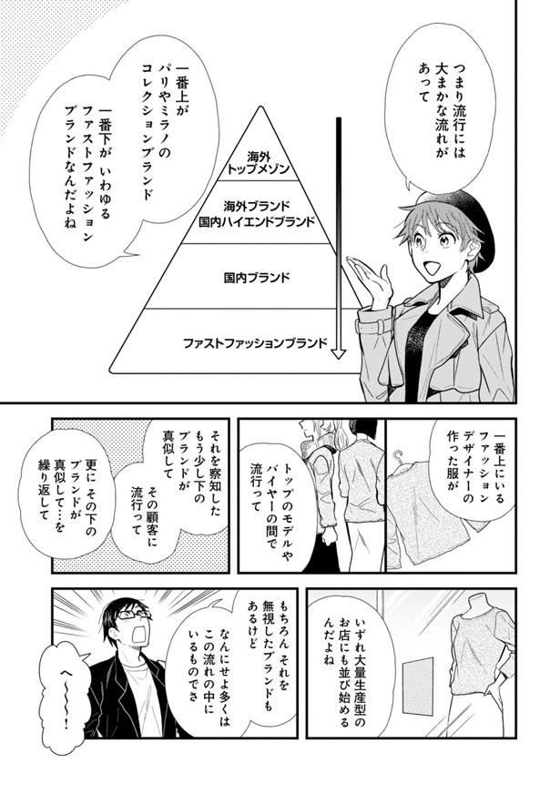理論的にオシャレになろう!「服を着るならこんなふうに」コミックス第2巻が発売!
