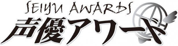 【速報】主演賞は松岡禎丞と水瀬いのり! 第十回声優アワード受賞者発表