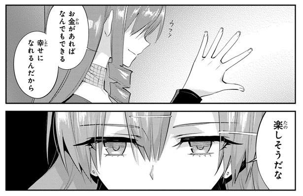 コミック「悪魔のリドル」第19話「大事なモノ」を掲載!