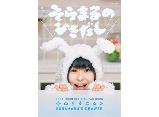 徳井青空ファンブック「そらまるのひきだし」が3月26日に発売! グラビアや企画が満載!!