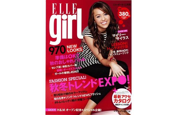 「ELLE girl」の表紙を飾れるのは大人気の証拠!