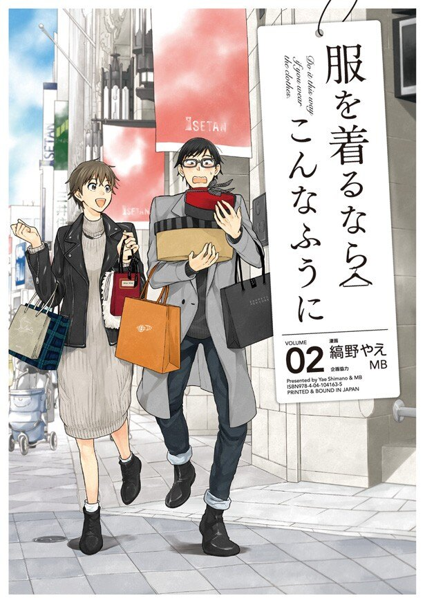 コミック「服着る」18話を掲載! 季節が変わればファッションも変わる?