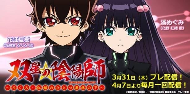 花江夏樹ら参加の「双星の陰陽師」先行上映イベントが決定!AJではステージイベント&コラボトラック